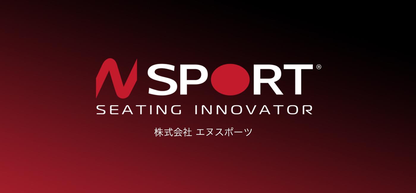 Seating技術の追求 株式会社エヌスポーツ