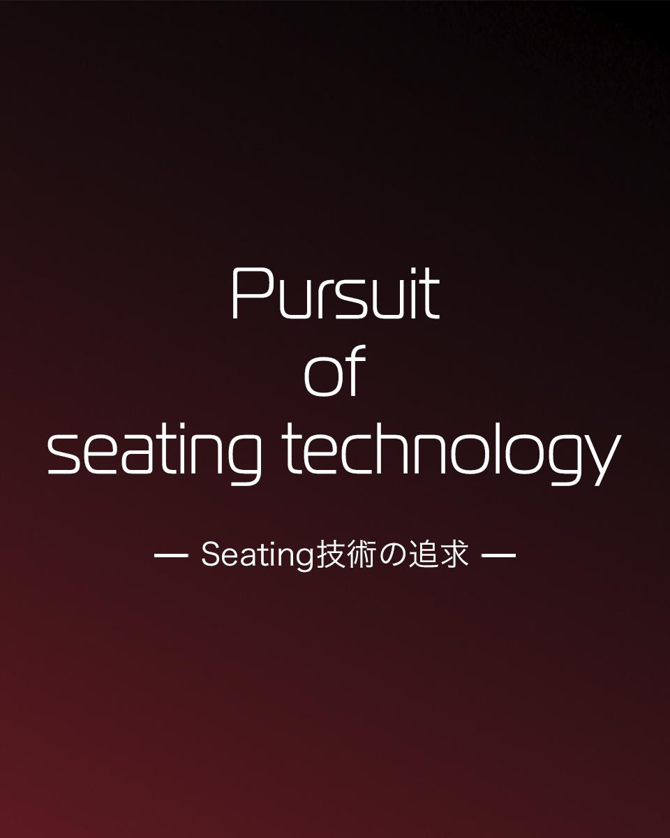Seating技術の追求