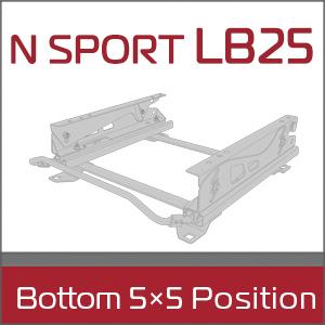 N SPORT LB25 Bottom 5×5 Position シートレール