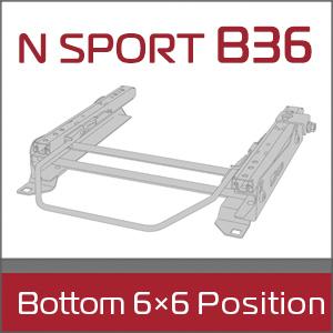N SPORT B36 Bottom 6×6 Position シートレール