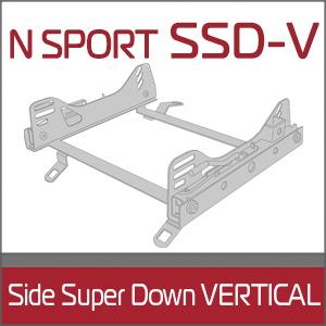 N SPORT SSD-V Side Super Down シートレールVERTICAL