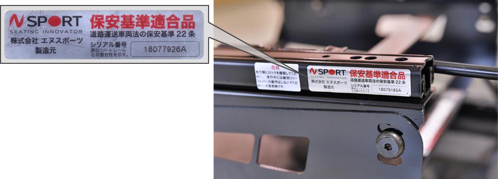 保安基準適合ラベルの貼付